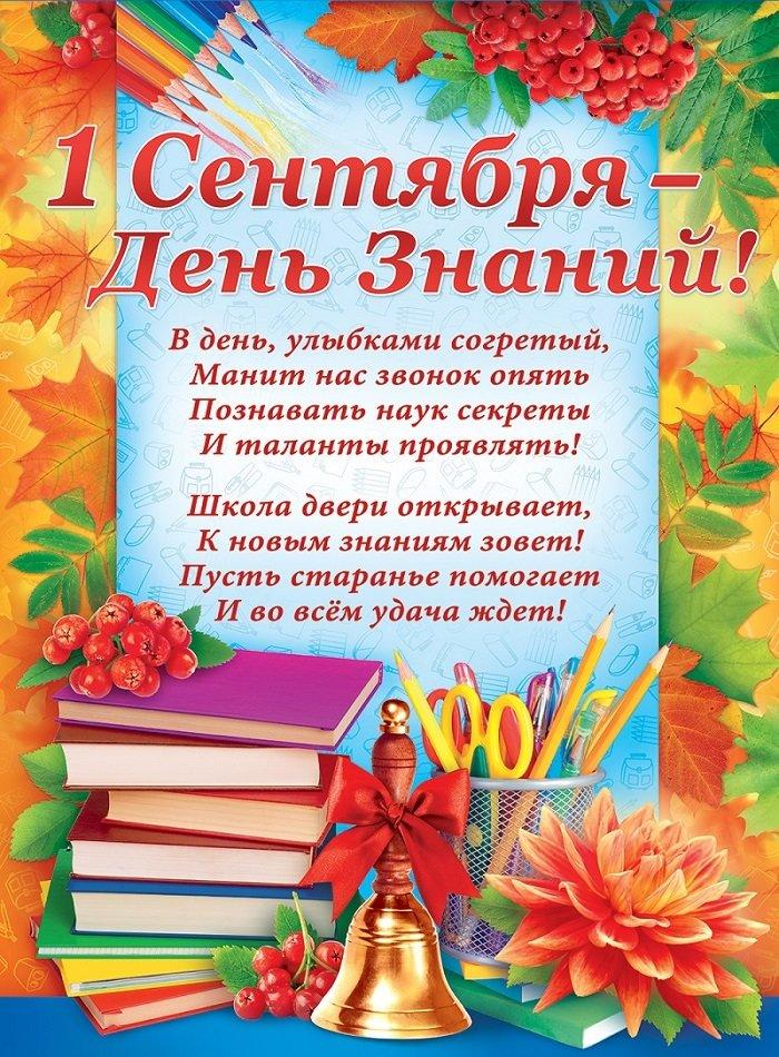 Поздравления к дню знаний