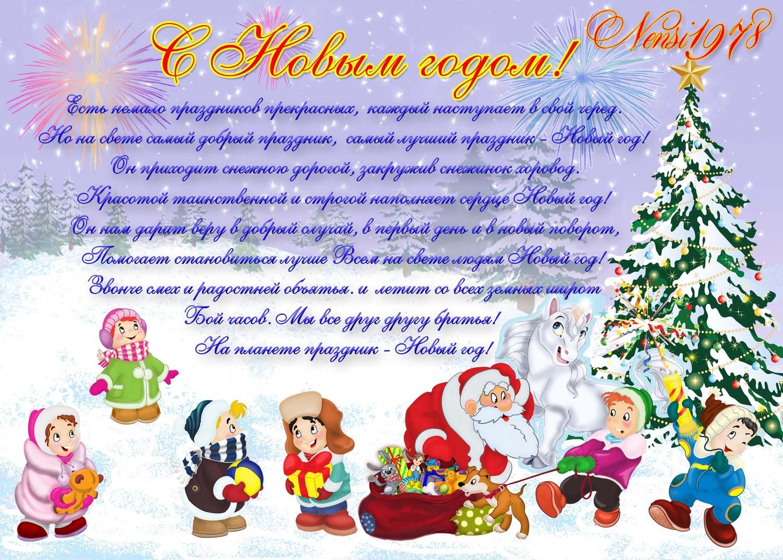 Поздравления с новым годом в школу на плакат детям